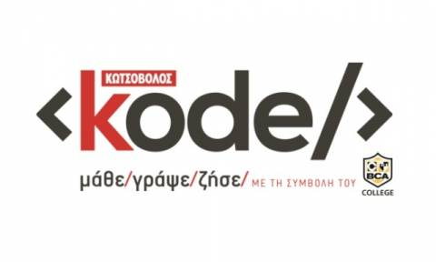 Kode Project από τον Κωτσόβολο: Μάθε, γράψε, ζήσε!