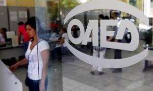 ΟΑΕΔ: Πρόσκληση σε ανέργους για το Πρόγραμμα Εργασιακής Εμπειρίας