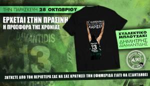 Σήμερα με την Πράσινη: Συλλεκτικό μπλουζάκι Δημήτρης Διαμαντίδης