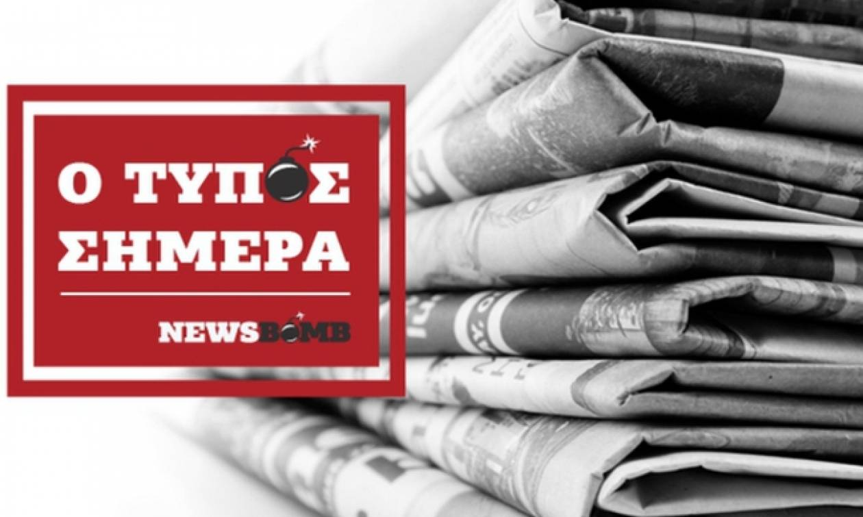Εφημερίδες: Διαβάστε τα σημερινά (27/10/2016) πρωτοσέλιδα