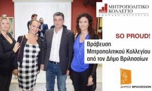 Βράβευση του Μητροπολιτικού Κολλεγίου από το Δήμο Βριλησσίων