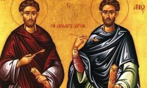 Άγιοι Ανάργυροι: Εορτάζουν σήμερα 1 Νοεμβρίου
