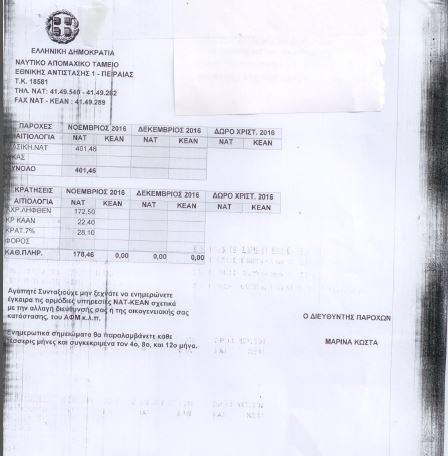3 11 ΕΓΓΡΑΦΟ 1
