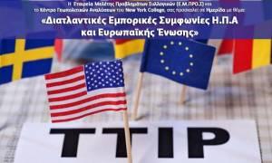 Ημερίδα για τις Διατλαντικές Εμπορικές Συμφωνίες Η.Π.Α και Ευρωπαϊκής Ένωσης