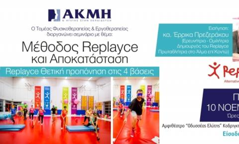 «Replace με την Ερρίκα Πρεζεράκου στο ΙΕΚ ΑΚΜΗ στην Αθήνα»