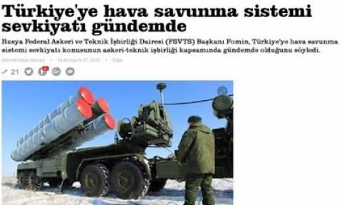 Ρωσία- Τουρκία: Αναθέρμανση στρατιωτικο- τεχνικής συνεργασίας