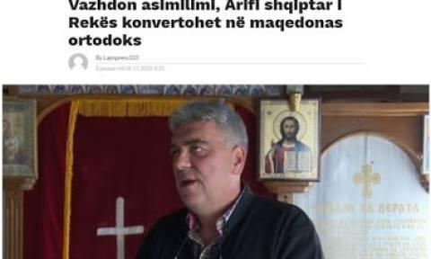 Πανικόβλητοι οι  Αλβανοί Σκοπίων: Κι άλλος Αλβανός βαπτίσθηκε χριστιανός!