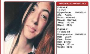 Συναγερμός! Εξαφανίστηκε 14χρονη στη Λαμία