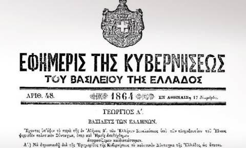 Σαν σήμερα το 1864 δημοσιεύεται το νέο Σύνταγμα της Ελλάδας, καταργείται η Συνταγματική Μοναρχία