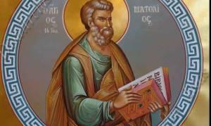 Άγιος Ματθαίος Απόστολος και Ευαγγελιστής, εορτάζει 16 Νοεμβρίου