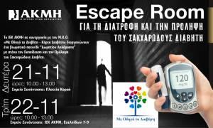 ΙΕΚ ΑΚΜΗ: Escape Room για τη Διατροφή και την Πρόληψη του Σακχαρώδους Διαβήτη