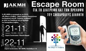 Escape Room για τη Διατροφή και την Πρόληψη του Σακχαρώδους Διαβήτη από το ΙΕΚ ΑΚΜΗ Αθήνας & Πειραιά