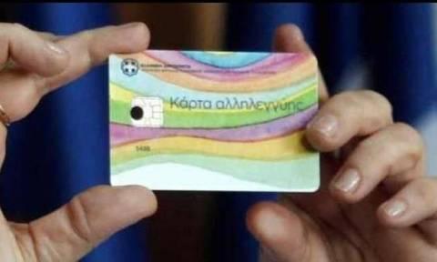 Κάρτα σίτισης - Αλληλεγγύης: Δείτε πότε θα πληρωθεί η 17η δόση στους δικαιούχους