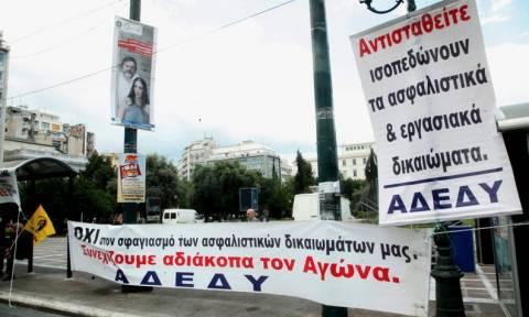 Γενική απεργία ΑΔΕΔΥ: «Νεκρώνει» το Δημόσιο