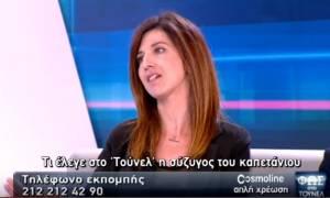 Απίστευτο βίντεο: Τι έλεγε η «μαύρη χήρα» στα διαλείμματα της εκπομπής στη Νικολούλη