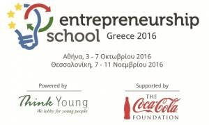 Coca-Cola: Περισσότεροι από 200 νέοι επιχειρηματίες βρέθηκαν ένα βήμα πιο κοντά στα όνειρά τους