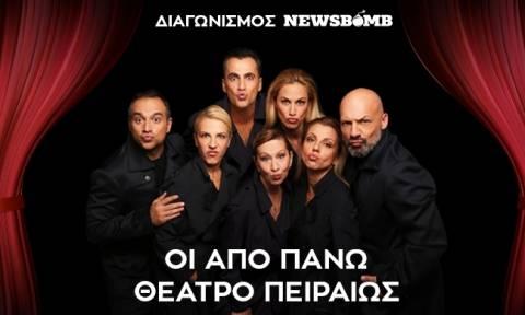 Διαγωνισμός Newsbomb.gr: Οι νικητές που κέρδισαν προσκλήσεις για την παράσταση «Οι από πάνω»