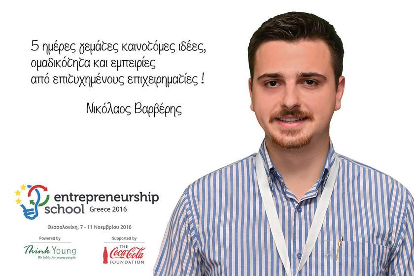 Οι εντυπώσεις των νέων από τη συμμετοχή τους στη Σχολή Επιχειρηματικότητας της Θεσσαλονίκης