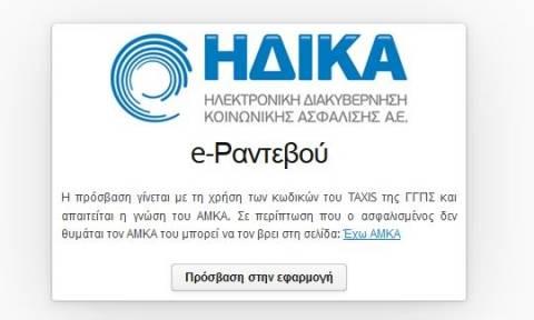 Νέα υπηρεσία για ηλεκτρονικά ραντεβού στο ΠΕΔΥ