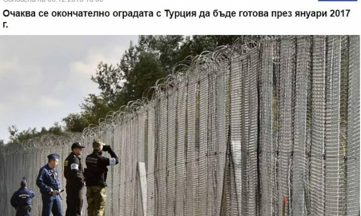 Βουλγαρία: Ο φράχτης στα σύνορα με την Τουρκία θα είναι έτοιμος τον Ιανουάριο 2017