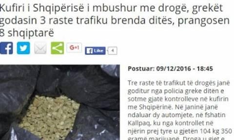 Ελληνο-αλβανικά σύνορα: Το στέκι...της μαριχουάνας