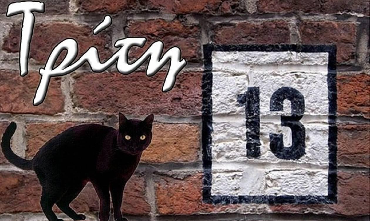 Τρίτη και 13 σήμερα! Γνωρίζετε γιατί θεωρείται γρουσούζικη ημέρα;