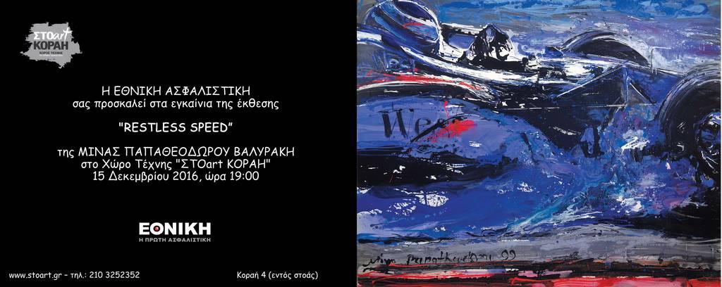 «Restless Speed»: Έκθεση της Μίνας Παπαθεοδώρου - Βαλυράκη στο «ΣΤΟart KΟΡΑΗ»