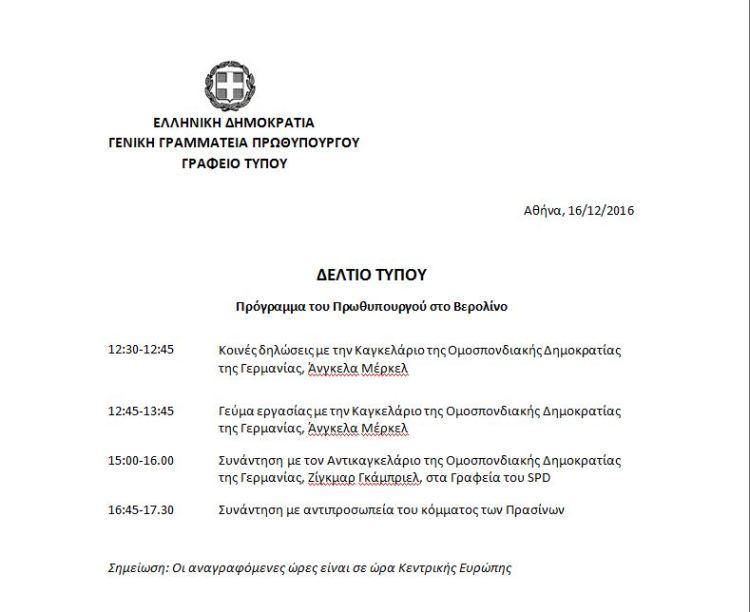 programma tsipra