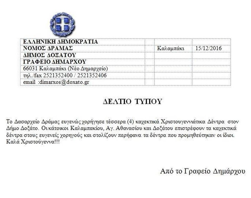 Η απίστευτη απάντηση του δήμου Δοξάτου στο δασαρχείο για τα έλατα που του δώρισε! (pic)