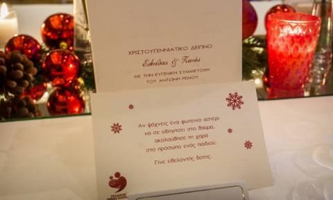 Σύλλογος «ΟΡΑΜΑ ΕΛΠΙΔΑΣ»: Χριστουγεννιάτικο δείπνο ελπίδας και ζωής (pics)