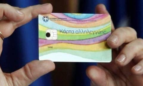 Κάρτα σίτισης - αλληλεγγύης: Σήμερα (20/12) η καταβολή της 18ης δόσης