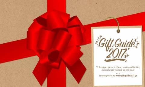 Το Gift Guide του 2017 σας επιφυλάσσει πλούσια δώρα!