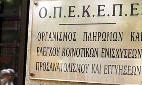 ΟΠΕΚΕΠΕ: Ανακοινώθηκε η ημερομηνία πληρωμής της εξισωτικής αποζημίωσης 2016