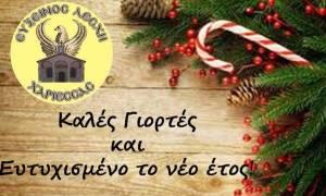 Ευχές Χριστουγέννων από την Εύξεινο Λέσχη Χαρίεσσας