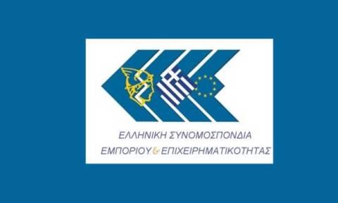 ΕΣΕΕ: Μέχρι 13/1 οι αιτήσεις των εμπόρων για το Κοινωνικό Παντοπωλείο