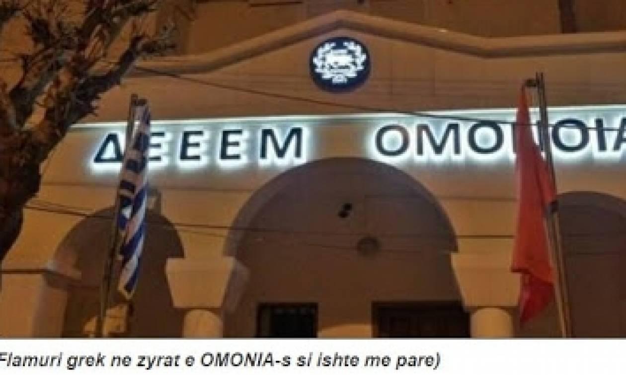 Νέα πρόκληση Αλβανών: Αφαιρέθηκε η ελληνική σημαία από τα γραφεία ομογενειακού συλλόγου