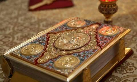 Τί είναι το εωθινό Ευαγγέλιο;