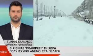 Καιρός ΤΩΡΑ - «Βόμβα» Καλλιάνου: Αυτές οι περιοχές θα «θαφτούν» στο χιόνι σε λίγες ώρες