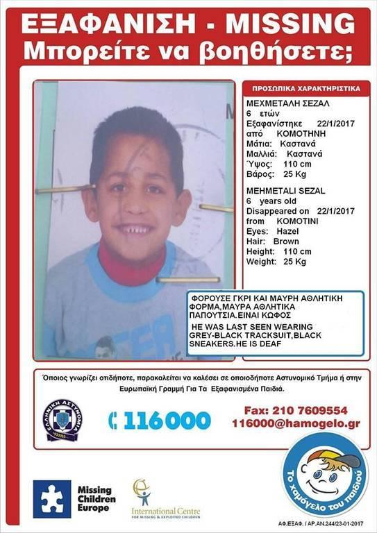 ΕΚΤΑΚΤΟ: Νεκρό το παιδάκι που είχε εξαφανιστεί στην Κομοτηνή