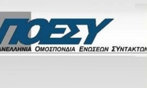 ΠΟΕΣΥ: SOS για τον Ελληνικό Τύπο