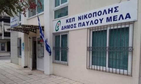 Νέο ΚΕΠ στο Δήμο Παύλου Μελά