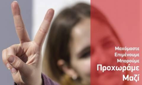 Απολογισμός ΣΥΡΙΖΑ: Ψέματα και κούφιες υποσχέσεις μέσα από ένα φυλλάδιο