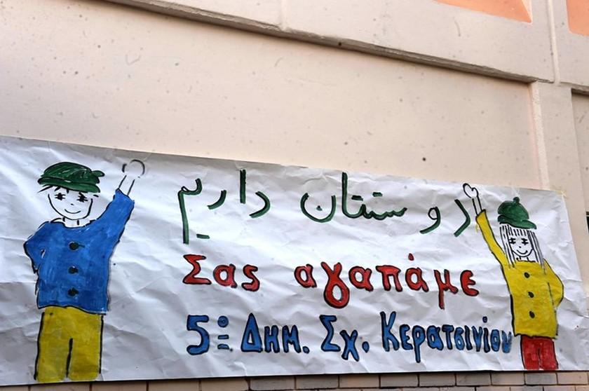 Θερμή υποδοχή στο 5ο δημοτικό σχολείο Κερατσινίου για 25 προσφυγόπουλα (pics)