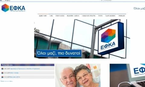 ΕΦΚΑ: Κάντε κλικ ΕΔΩ για να δείτε τις ασφαλιστικές εισφορές σας