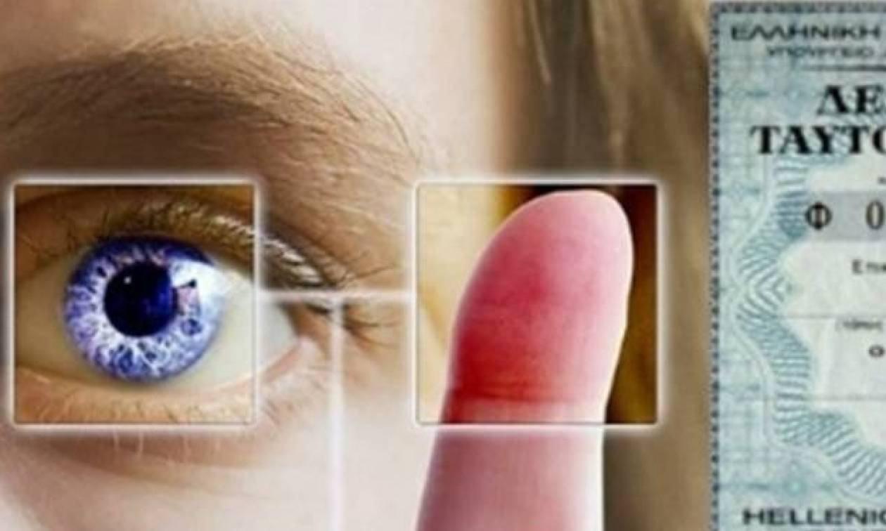Είδηση - «βόμβα» για τις νέες ταυτότητες: Πόσα θα μας κοστίσουν