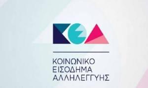 Κοινωνικό Εισόδημα Αλληλεγγύης (ΚΕΑ) - keaprogram.gr: Εγκρίθηκαν 41.304 αιτήσεις την πρώτη εβδομάδα