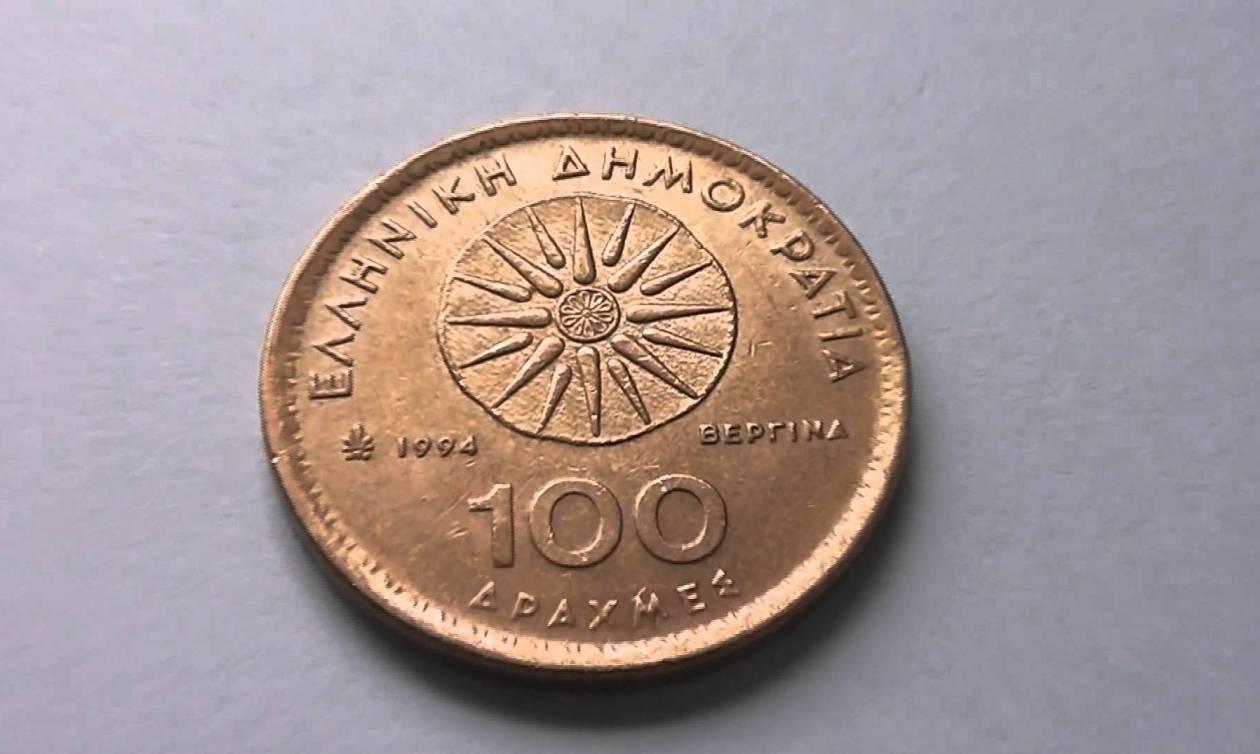 Απίστευτο: Εσείς ξέρετε πόσο πωλείται ένα νόμισμα 100 δραχμών; (pics)