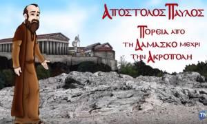 Μητρόπολη Γλυφάδας: Ο λόγος του Θεού σε κινούμενα σχέδια (vid)