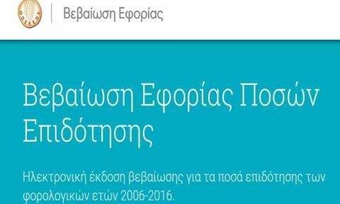ΟΠΕΚΕΠΕ: Ηλεκτρονικά για την εφορία οι βεβαιώσεις επιδοτήσεων του 2016