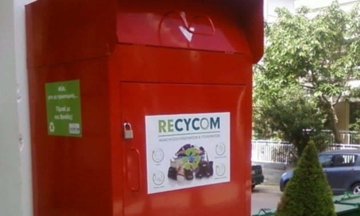 911335a29d8 Δήμος Θεσσαλονίκης: Τοποθέτηση κάδων ανακύκλωσης για ρούχα και ...